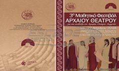 Αρχίζει την Τετάρτη το 3ο Μαθητικό Φεστιβάλ Αρχαίου Θεάτρου στον Δήμο Αχαρνών
