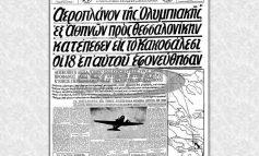 Το πρώτο δυστύχημα της Ολυμπιακής Αεροπορίας