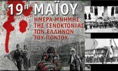 19 Μαΐου: Ημέρα της Γενοκτονίας των Ποντίων