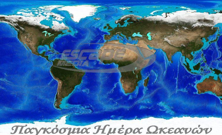 Παγκόσμια Ηµέρα Ωκεανών