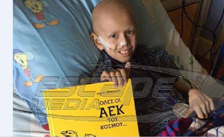 Έφυγε από τη ζωή ο μικρός Ανδρέας που του είχε αφιερώσει το πρωτάθλημα η ΑΕΚ