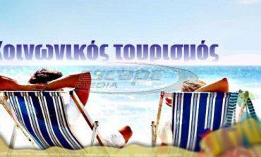 ΟΑΕΔ Κοινωνικός Τουρισμός 2019: Δείτε αν δικαιούστε δωρεάν διακοπές