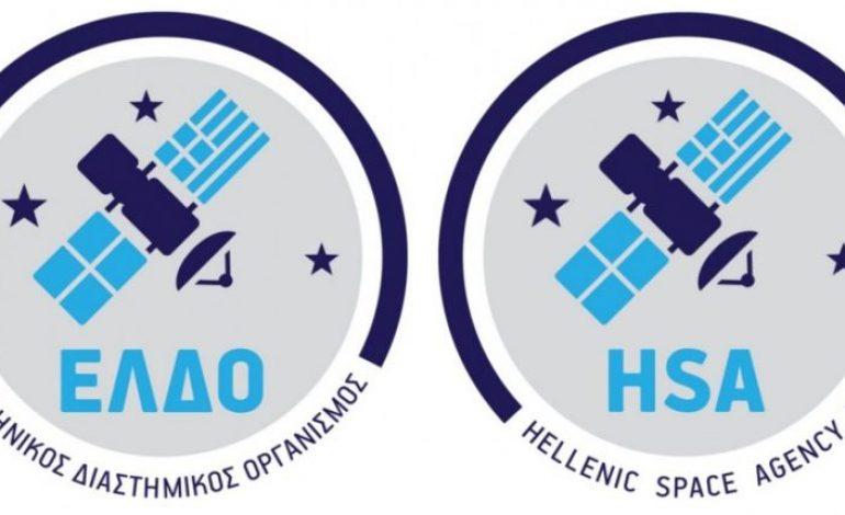 Η προκήρυξη του αιώνα ήρθε από τον Ελληνικό Διαστημικό Οργανισμό…