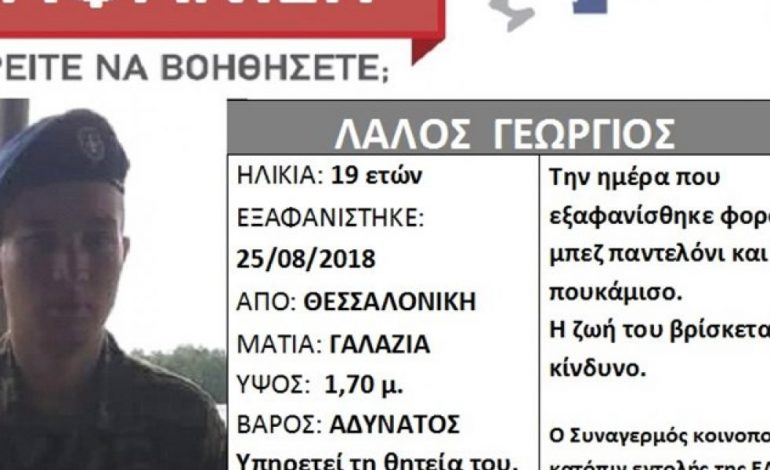Silver Alert για στρατιώτη που αγνοείται στη Θεσσαλονίκη (φωτό)