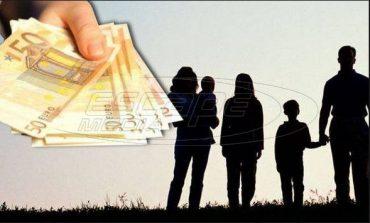 Τελικό για Κοινωνικό Μέρισμα: H υπουργική απόφαση σε ΦΕΚ Πως θα υποβάλλεται την αίτηση-Τα ποσά