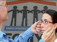 Πόλεμος δίχως τέλος μεταξύ οπτικών και ΕΟΠΥΥ Νέα ανακοίνωη-καταγγελία από την Πανελλήνια Ένωση Οπτικών