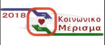 Κοινωνικό μέρισμα 2018: Πόσες αιτήσεις έγιναν στο koinonikomerisma.gr - Tα λάθη της εφαρμογής