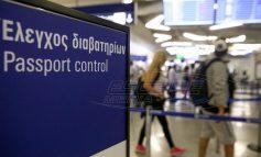 Οδηγίες για τον έλεγχο διαβατηρίων πολιτών της Β. Μακεδονίας