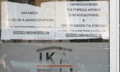 Στα 898 ευρώ η κύρια και επικουρική σύνταξη σύμφωνα με το υπουργείο Εργασίας