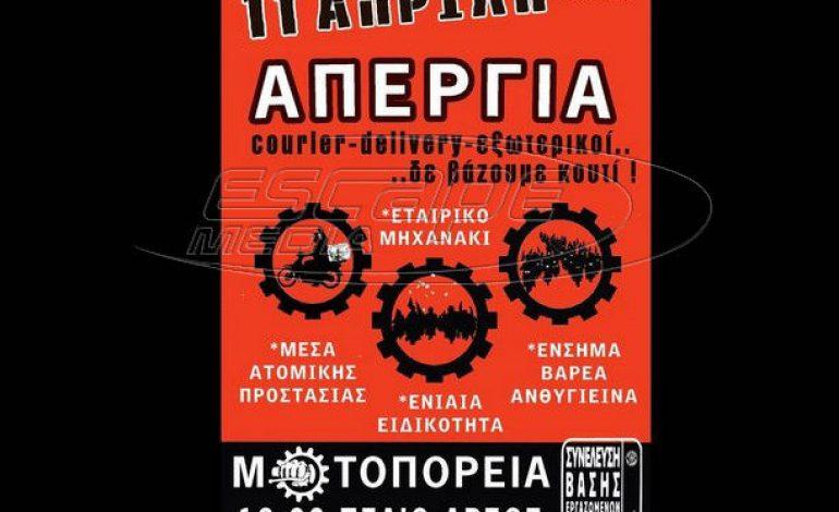 Απεργία: Χωρίς delivery και courier σήμερα Αθήνα και Θεσσαλονίκη
