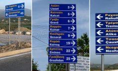 0  Βόρεια Ήπειρος: Εξαλλη η ελληνική μειονότητα για την αφαίρεση των δίγλωσσων πινακίδων
