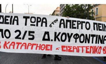Πορεία αντιεξουσιαστών υπέρ Κουφοντίνα στο κέντρο της Αθήνας Π
