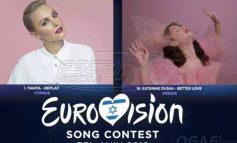 Eurovision 2019: Η «μαύρη πρωτιά» της Κύπρου που θέλει να σπάσει η Τάμτα