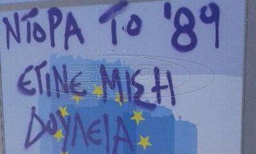 Παρέμβαση Εισαγγελέως Αρείου Πάγου για τα εμετικά συνθήματα κατά της Μπακογιάννη