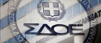 Καταργείται με Προεδρικό Διάταγμα η Ειδική Γραμματεία του ΣΔΟΕ
