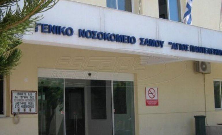 Νοσοκομείο Σάμου: Από 300 έως 500 ευρώ η «ταρίφα» των γιατρών για τις ψευδείς ιατρικές βεβαιώσεις των μεταναστών