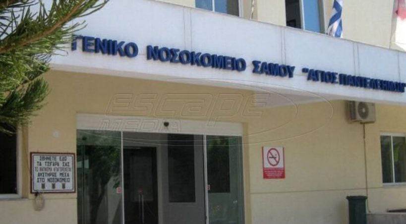 """Νοσοκομείο Σάμου: Από 300 έως 500 ευρώ η """"ταρίφα"""" των γιατρών για τις ψευδείς ιατρικές βεβαιώσεις των μεταναστών"""