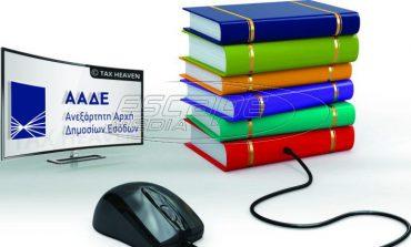 Ηλεκτρονικά βιβλία: Τι αλλάζει για εκατοντάδες χιλιάδες επιχειρήσεις και ελεύθερους επαγγελματίες