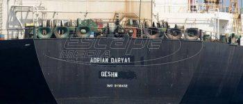 ΗΠΑ σε Ελλάδα: Βοήθεια προς το ιρανικό τάνκερ μπορεί να θεωρηθεί υποστήριξη τρομοκρατικής οργάνωσης