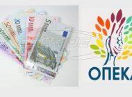 ΟΠΕΚΑ: Πότε καταβάλλονται συντάξεις, επίδομα στέγασης και Κοινωνικό Εισόδημα Αλληλεγγύης