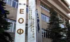 ΕΟΦ: Ανακαλούνται όλες οι παρτίδες του φαρμάκου ZANTAC και άλλων προϊόντων ρανιτιδίνης
