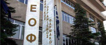 ΕΟΦ: Απαγόρευση διακίνησης και διάθεσης δύο βιοκτόνων