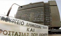 Υπουργείο Προστασίας του Πολίτη: Ακραία ανυπόφορη και σκοτεινή η διακυβέρνηση του ΣΥΡΙΖΑ