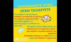 Κοροναϊός: Τι πρέπει να κάνετε σε περίπτωση που εμφανίζετε συμπτώματα