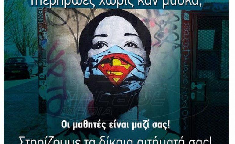 Μαθητική πρωτοβουλία αλληλεγγύης για τους γιατρούς και τους νοσηλευτές του ΕΣΥ