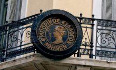 Τα μέτρα που προτείνει ο Εμπορικός Σύλλογος Αθηνών για την οικονομική κρίση