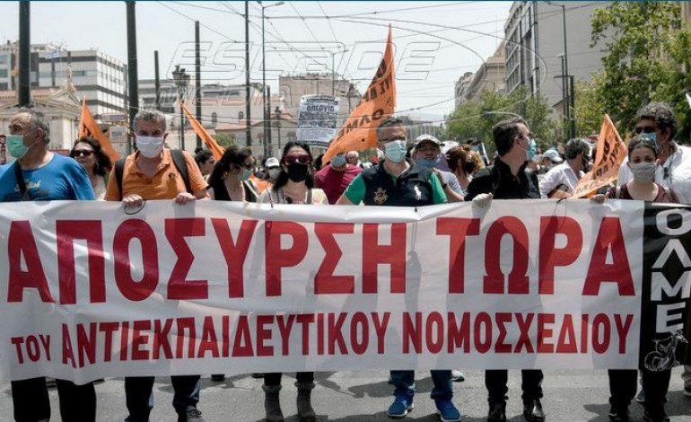 Αθήνα – Συλλαλητήριο: Να αποσυρθεί το αντιεκπαιδευτικό πολυνομοσχέδιο