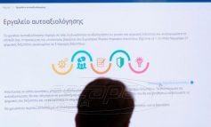Τι είναι η Ψηφιακή Ακαδημία Πολιτών και πως να την αξιοποιήσετε