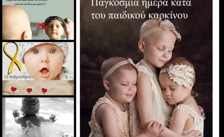 15 Φεβρουαρίου Παγκόσμια ημέρα κατά του παιδικού καρκίνου…