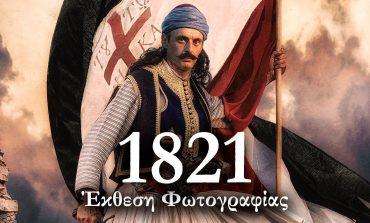 Έκθεση φωτογραφίας με θέμα την Ελληνική Επανάσταση του 1821